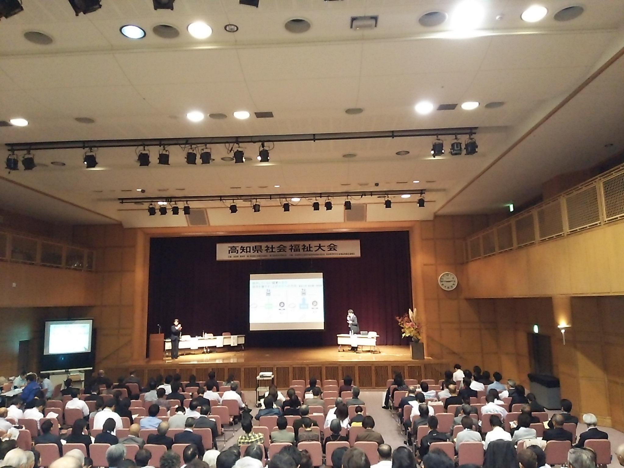 第66回高知県社会福祉大会