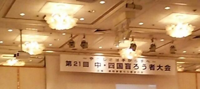 第21回中・四国盲ろう者大会