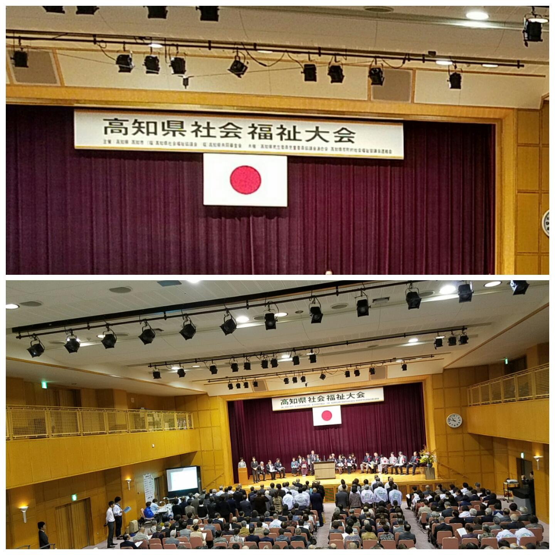 第67回高知県社会福祉大会